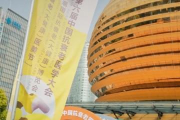 西安国际医学中心医院整形医院毛发移植科主任陈娟受邀抗衰老医学大会发表演讲